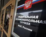 Федеральная антимонопольная служба РФ.
